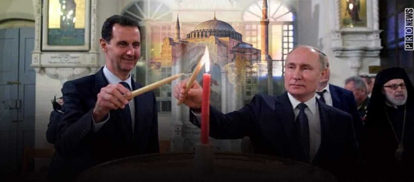 Δεύτερη Αγία Σοφία θα κατασκευάσει ο Άσσαντ στην κεντρική Συρία με την βοήθεια του Πούτιν!