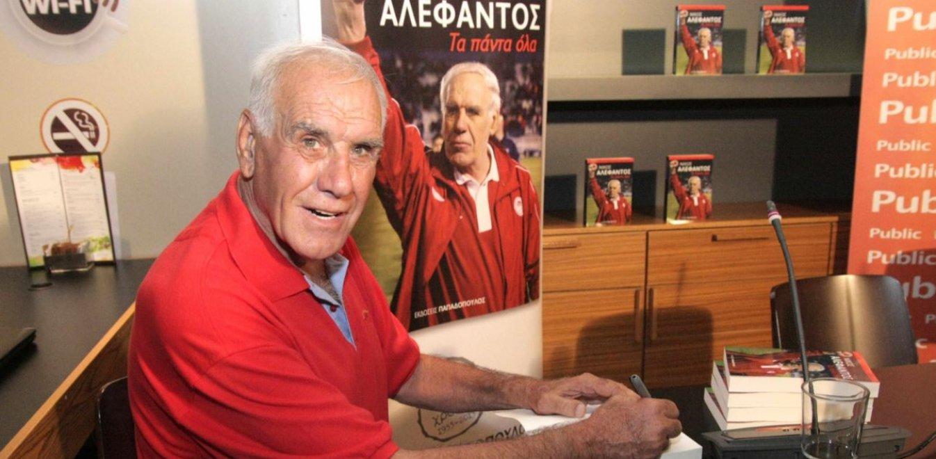 Θρήνος στο ελληνικό ποδόσφαιρο: Πέθανε ΞΑΦΝΙΚΑ από ανακοπή καρδιάς ο Νίκος Αλέφαντος! (ΒΙΝΤΕΟ)