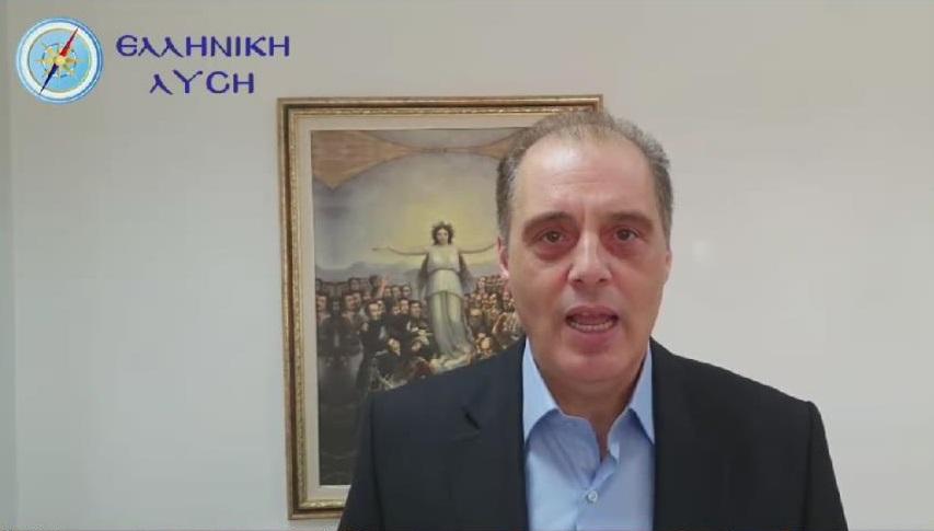 Το Πρωτοχρονιάτικο μήνυμα του Κυριάκου Βελόπουλου! Το 2020 με την ΕΛΛΗΝΙΚΗ ΛΥΣΗ θα είναι η χρονιά των Ελλήνων! (ΒΙΝΤΕΟ)