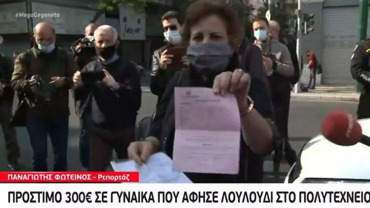 Επέτειος Πολυτεχνείου: Έκοψαν πρόστιμο 300 ευρώ σε γυναίκα που άφησε λουλούδια!