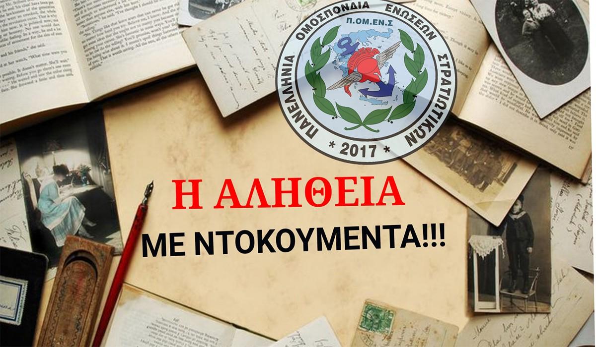 ΚΑΥΣΤΙΚΗ ανακοίνωση από την Πανελλήνια Ομοσπονδία Ενώσεων Στρατιωτικών : Η υποκρισία για ενότητα δεν έχει όρια!!! (ΒΙΝΤΕΟ&ΑΠΟΔΕΙΞΕΙΣ)