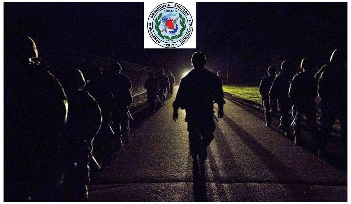 ΠΟΜΕΝΣ: Εδώ και τώρα λύση στη Νυχτερινή Απασχόληση των στρατιωτικών. Συνεχίζεται η Δικαστική διεκδίκηση!