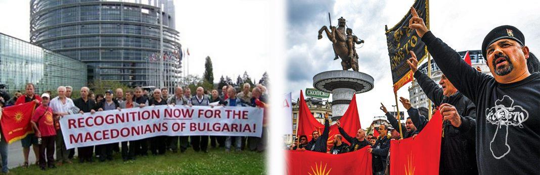 Επικίνδυνοι Σκοπιανοί εθνικιστές προσπαθούν να δημιουργήσουν Μακεδονική μειονότητα και στη Βουλγαρία! (βίντεο)
