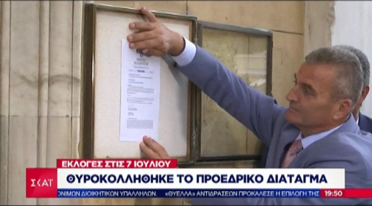 Εκλογές 2019: Θυροκολλήθηκε το διάταγμα για την διάλυση της Βουλής! Και τώρα ΕΚΛΟΓΕΣ!(BINTEO)