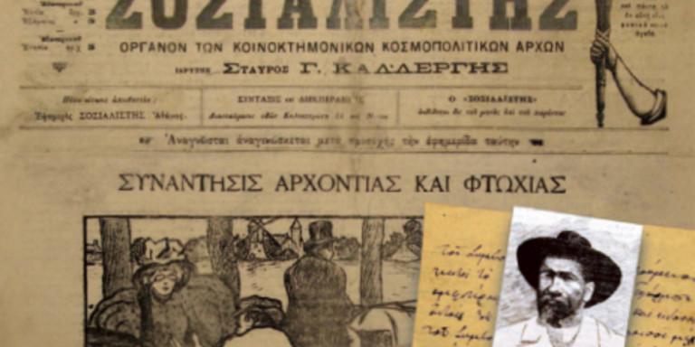 Η πρώτη ελληνική Πρωτομαγιά – Το 1893 μπροστά από το Παναθηναϊκό Στάδιο με 2.000 συγκεντρωμένους (φωτο)