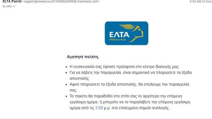 """Προσοχή απάτη με e-mail από τα """"ΕΛΤΑ"""" – Μην το ανοίξετε – ΦΩΤΟ"""