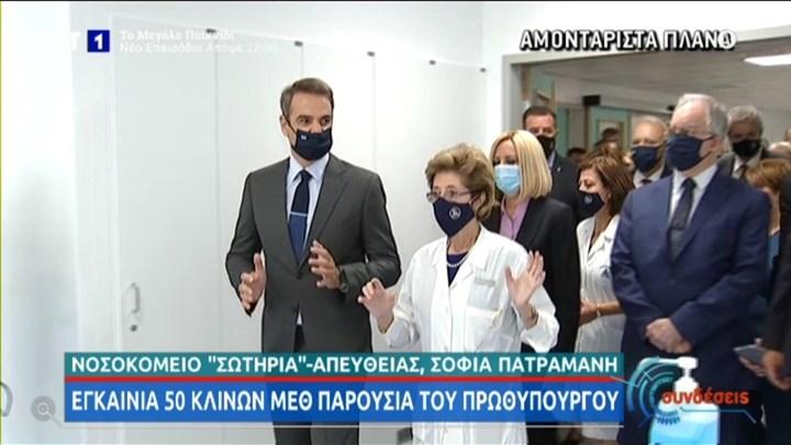 """Μητσοτάκης από το νοσοκομείο """"Σωτηρία"""": Οι επόμενοι μήνες θα είναι κρίσιμοι – ΒΙΝΤΕΟ"""