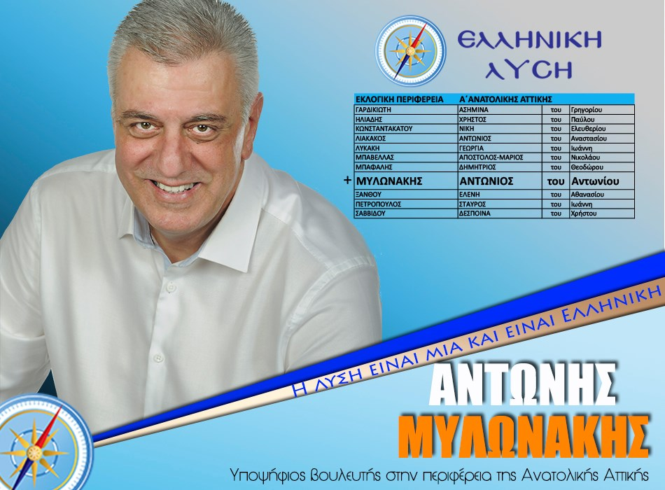 Αντώνης Μυλωνάκης – Ελληνική Λύση: Σάρωσε ο πρώην πιλότος στην Ανατολική Αττική! Το αξίζε και μπήκε στη Βουλή! (pic)