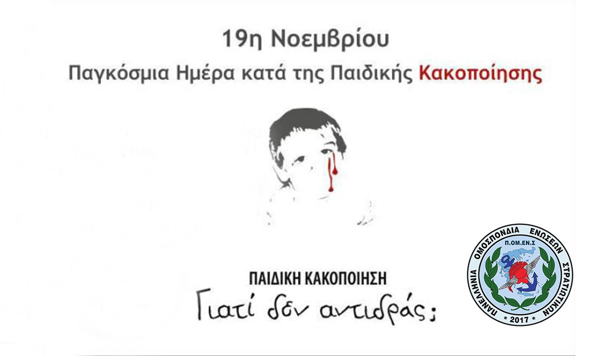ΠΟΜΕΝΣ: Παγκόσμια Ημέρα κατά της Κακοποίησης Παιδιών