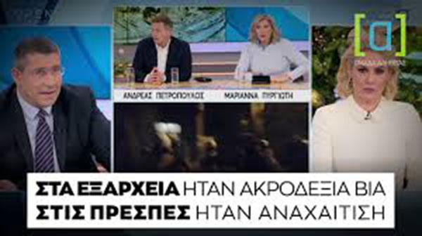 Πετρόπουλος: Στα Εξάρχεια ήταν ακροδεξιά βία. Στις Πρέσπες ήταν αναχαίτιση! (BINTEO)