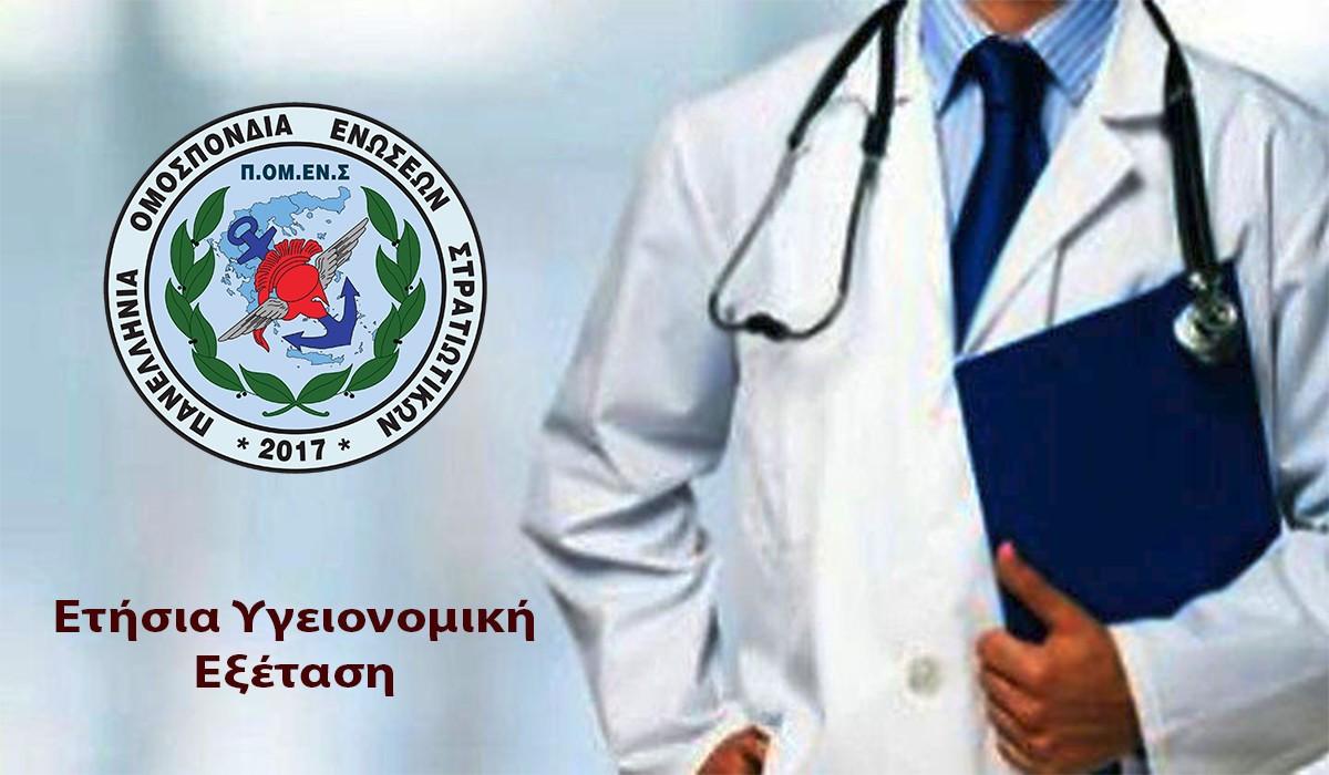 ΠΟΜΕΝΣ: Τι συμβαίνει με την Ετήσια Υγειονομική Εξέταση στο 424 ΓΣΝΕ;