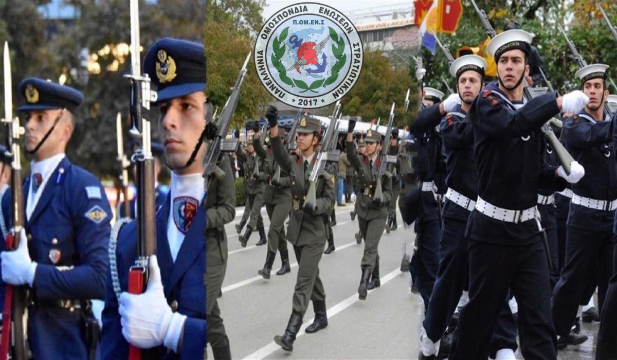 Πανεπιστήμιο Εθνικής Άμυνας: Απόλυτη σύμπνοια ΠΟΜΕΝΣ – Ακαδημαϊκής κοινότητας