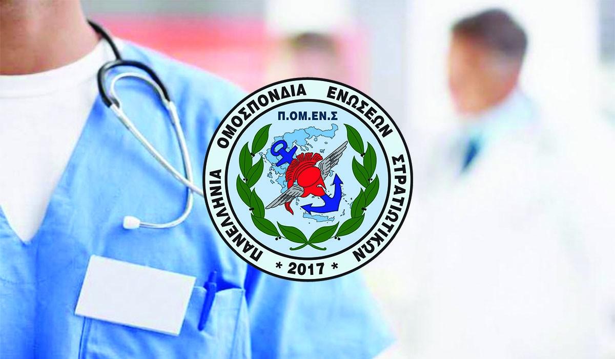 Η ΠΟΜΕΝΣ τιμά το Νοσηλευτικό προσωπικό των στρατιωτικών μας νοσοκομείων!