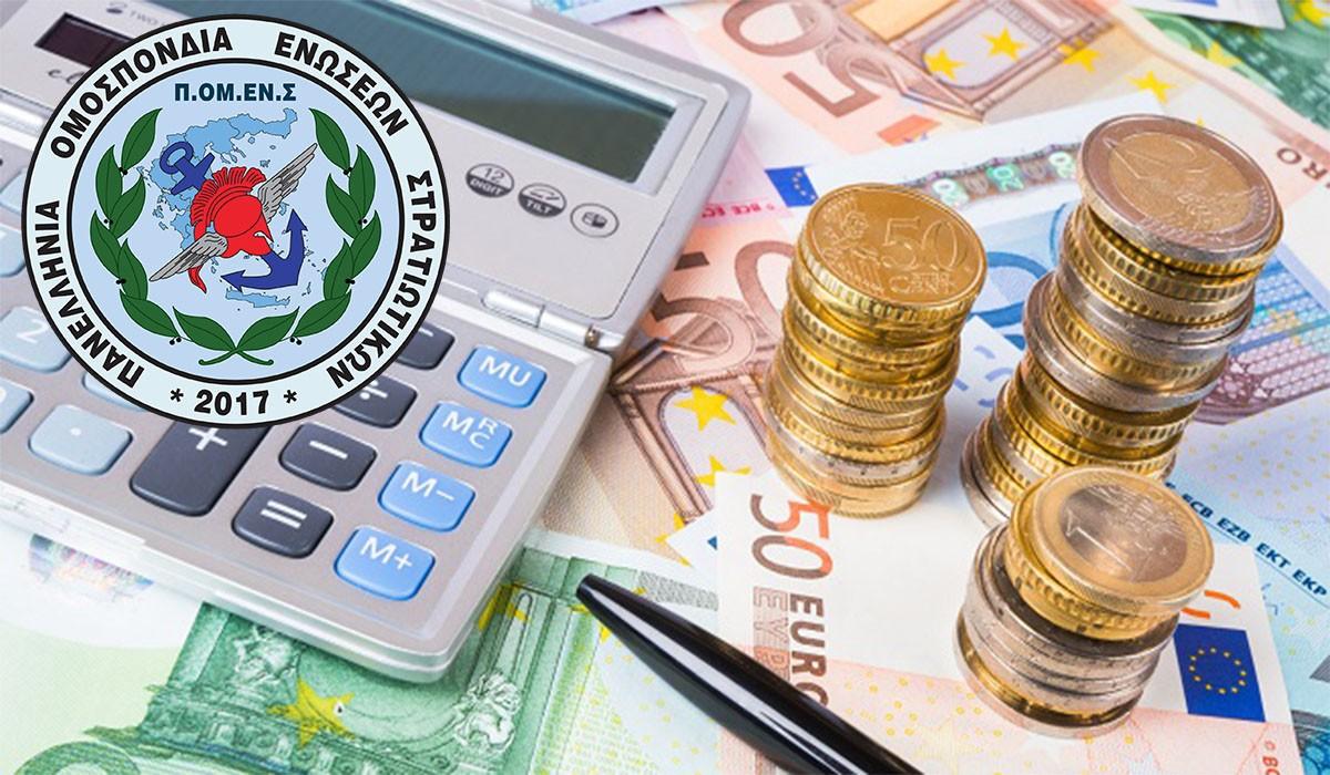 ΠΟΜΕΝΣ: Άμεση λύση στην καταβολή των 120 ευρώ σε όλους τους Στρατιωτικούς