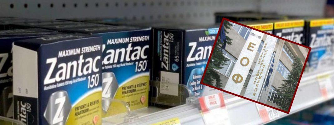 Ο ΕΟΦ ανακαλεί το διάσημο Zantac και τα γενόσημά του!