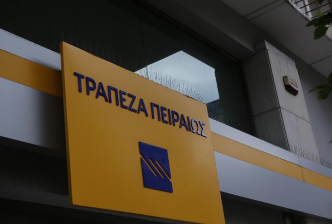 ΣΑΛΟΣ με την ΑΠΟΚΑΛΥΨΗ! Ζήτησε συγνώμη και επέστρεψε τα 5€ η τράπεζα Πειραιώς! (ΦΩΤΟ ΑΛΕΡΤ)