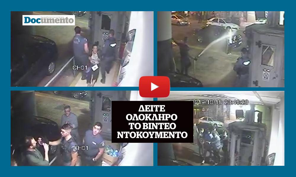 ΣΥΓΚΛΟΝΙΣΤΙΚΟ ΝΤΟΚΟΥΜΕΝΤΟ επίδειξης απανθρωπιάς από τους αστυνομικούς στο αμαρτωλό Α.Τ. Ομόνοιας! (ΒΙΝΤΕΟ)