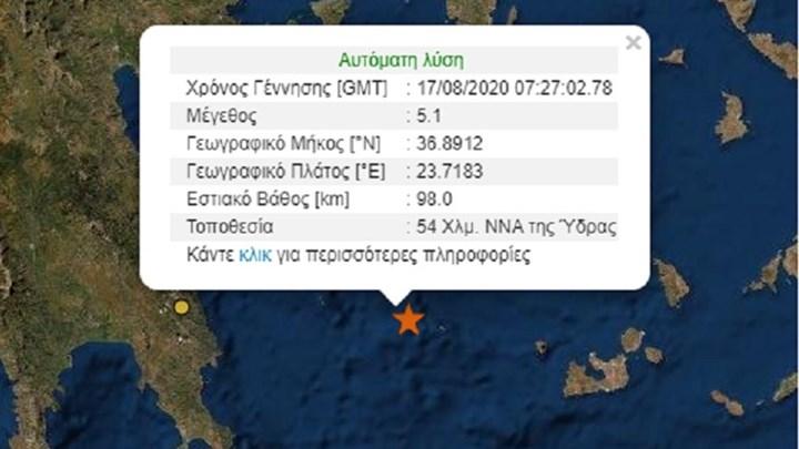 Σεισμός 5,1 Ρίχτερ ΤΩΡΑ – Αισθητός στην Αθήνα