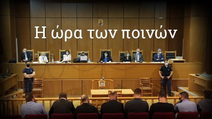 Δίκη Χρυσής Αυγής: Απόρριψη όλων των ελαφρυντικών ζητά η εισαγγελέας – Ποιους εξαιρεί
