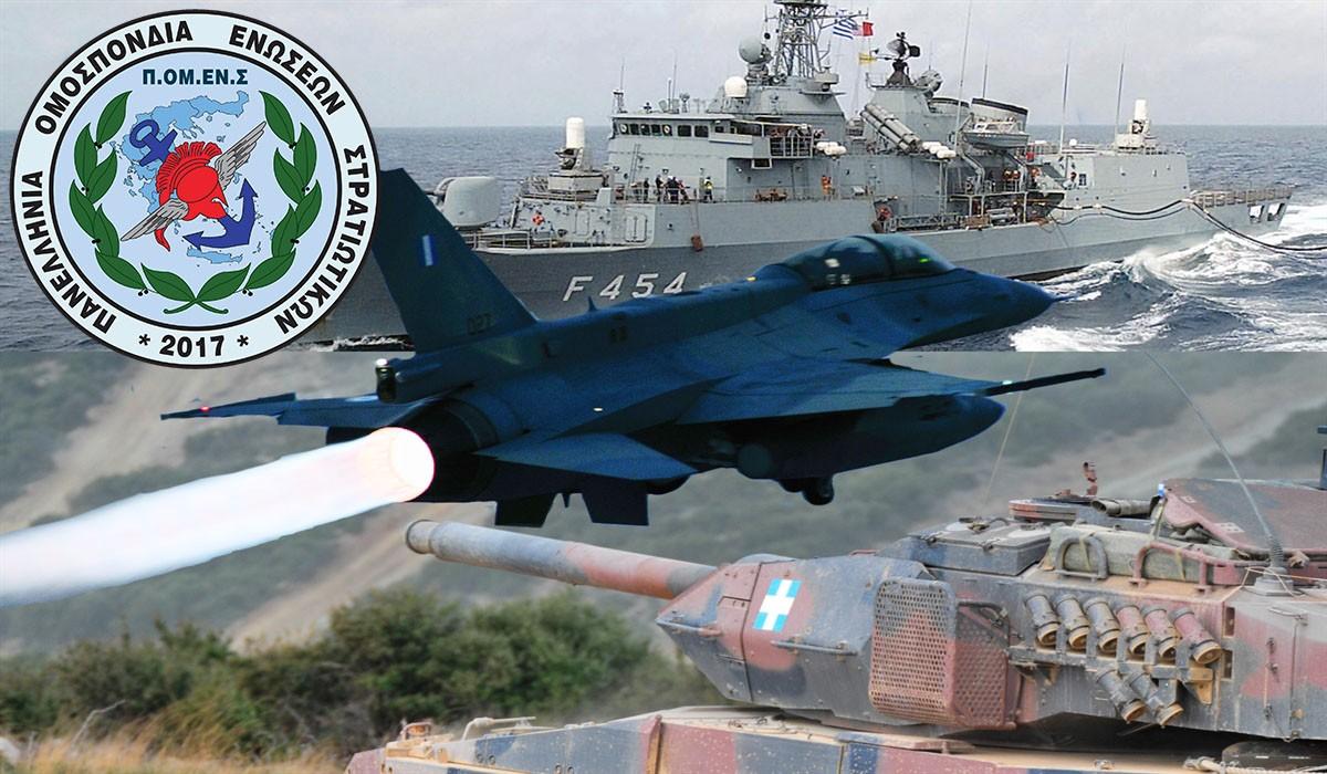 Στελεχώσεις Μονάδων – Μέριμνα Προσωπικού: Τι ζηταέι η Πανελλήνια Ομοσπονδία Ενώσεων Στρατιωτικών!