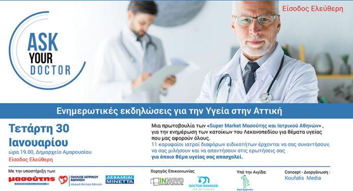 Ask your Doctor: Ανοίγει η  αυλαία των ενημερωτικών εκδηλώσεων για την Υγεία στην Αττική