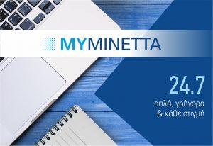 My Minetta – Η νέα ηλεκτρονική εφαρμογή από την  ΜΙΝΕΤΤΑ Ασφαλιστική για τους ασφαλισμένους