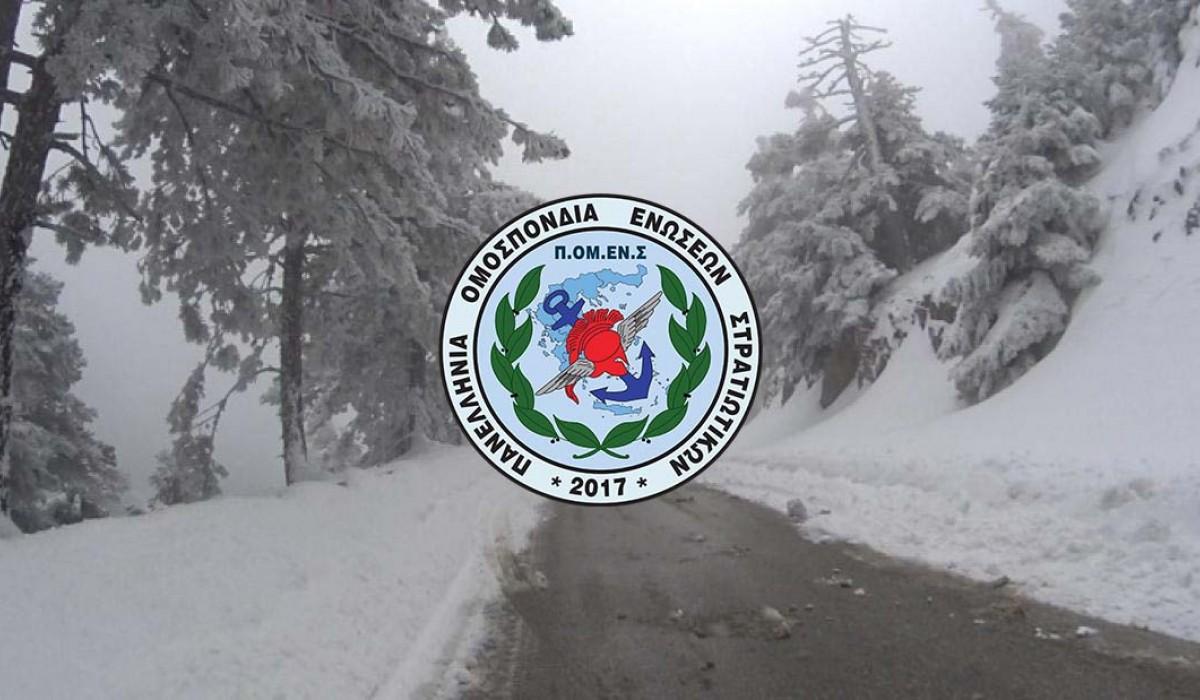 Εγκλωβισμένοι λόγω χιονιού στρατιωτικοί στην περιοχή της Πάρνηθας! Τα έλεγε η ΠΟΜΕΝΣ ένα χρόνο πριν. Και δυστυχώς πάλι επιβεβαιώνεται…