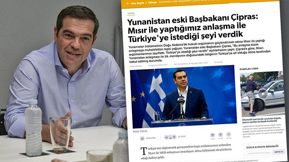 Πανηγυρίζουν οι Τούρκοι για άρθρο του Τσίπρα: Δείτε τι γράφει η Γενί Σαφάκ!