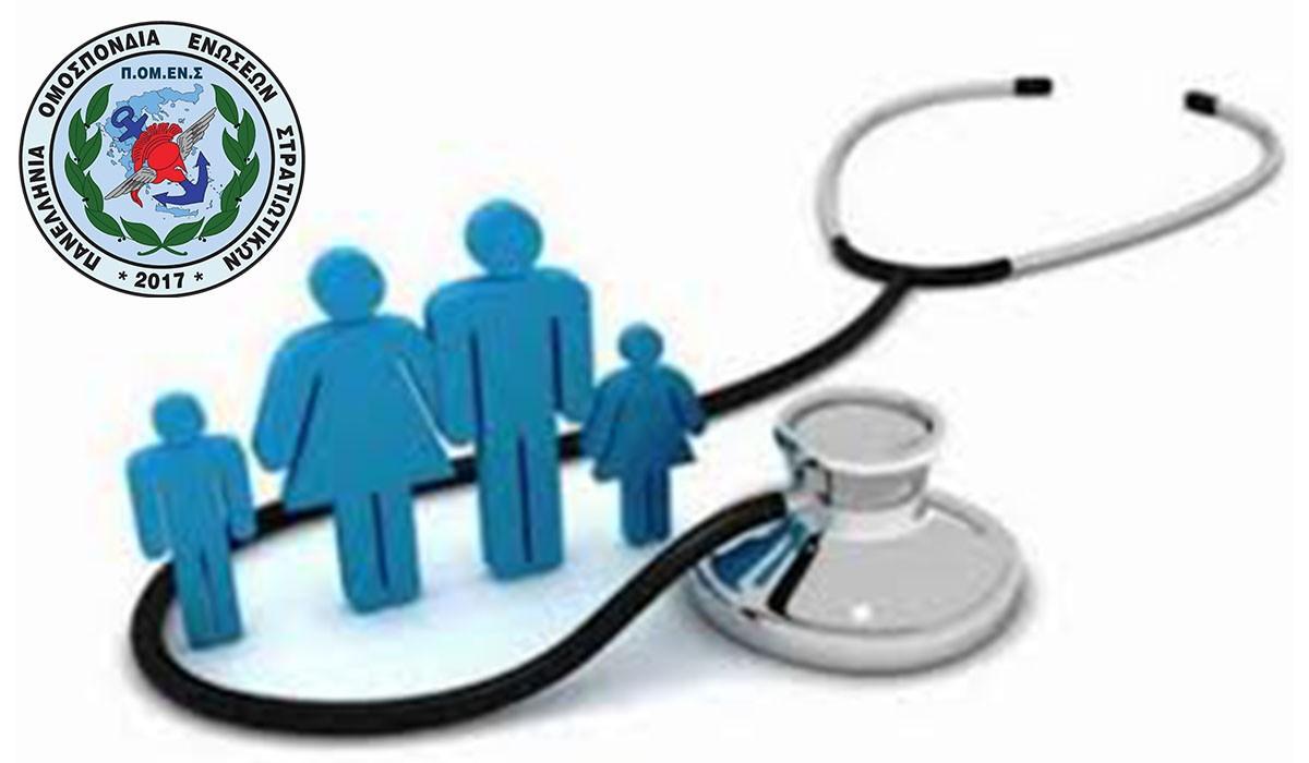 Σοβαρές καταγγελίες από την ΠΟΜΕΝΣ για την Υγειονομική Περίθαλψη Στρατιωτικών!