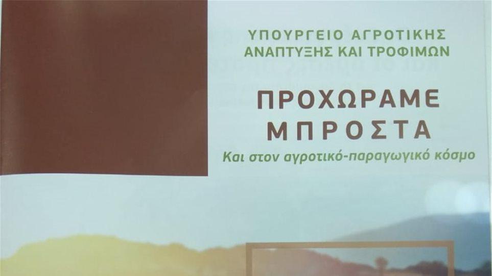 Με λεφτά των φορολογουμένων κάνει την εκστρατεία του ο υπουργός Αγροτικής Ανάπτυξης! (ΕΓΓΡΑΦΑ)
