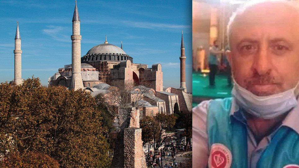 Αγία Σοφία: Ο θάνατος του μουεζίνη μέσα στον ναό σοκάρει Τουρκία και Ελλάδα!