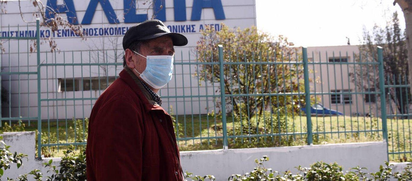 Κορωνοϊός: Εξιτήριο αναμένεται να πάρει η «ασθενής μηδέν» από το ΑΧΕΠΑ!