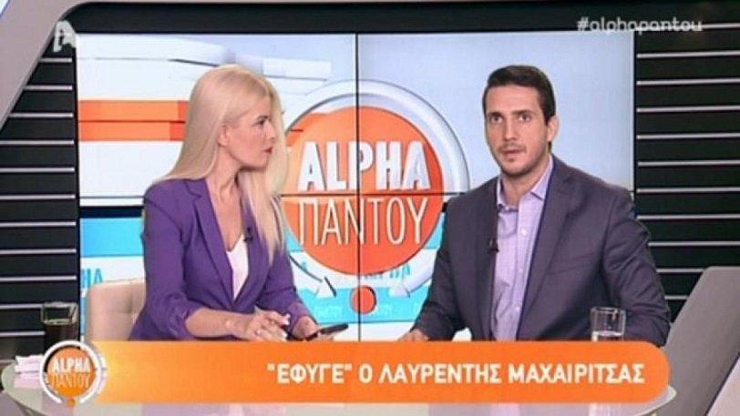 ΣΟΚ: Περίμεναν τον Λαυρέντη Μαχαιρίτσα στο στούντιο του Alpha! (ΒΙΝΤΕΟ)
