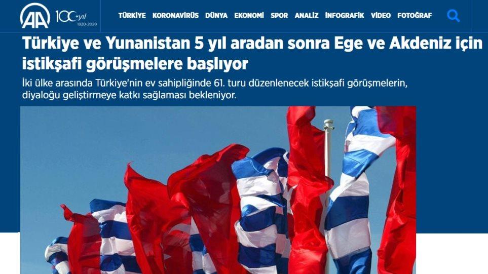 Διερευνητικές – Άγκυρα: Έξι βασικοί πυλώνες στις διερευνητικές με την Ελλάδα!