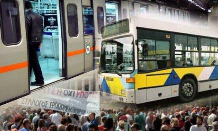 Δείτε τα νέα μέτρα για τα Μέσα Μαζικής Μεταφοράς