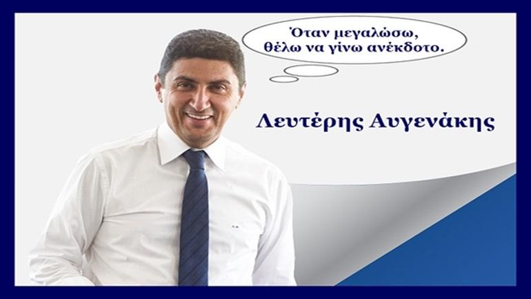 """Ένας υφυπουργός για γέλια και για κλάματα!!! Δέκα ανέκδοτα για τον Λευτέρη Αυγενάκη: """"Τι απαντάτε σε όσους σας κατηγορούν ότι είστε «Υφυπουργός Ολυμπιακού»;  – Θρύυυ-λε των γηπέεεδων, Οοο-λυμπιακέεε…"""""""