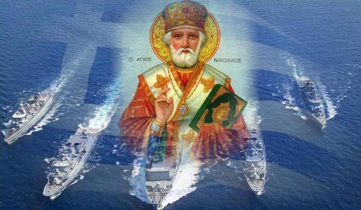 Ευχές για την Γιορτή του Πολεμικού Ναυτικού από την Πανελλήνια Ομοσπονδία Ενώσεων Στρατιωτικών!
