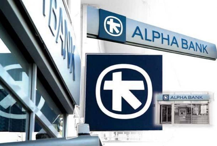 ΙΣΤΟΡΙΚΗ ΜΕΡΑ για την ALPHA BANK! Μετά από 140 χρόνια…