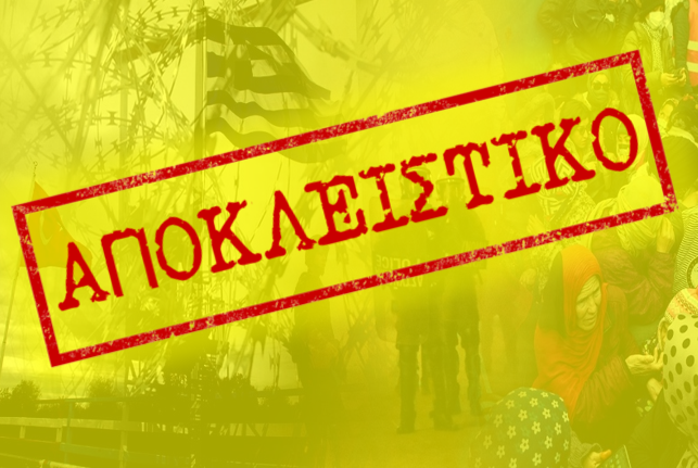 Εθνικός συναγερμός! Αυτό είναι το βίντεο που στέλνουν οι Τούρκοι στα κινητά των Λαθρομεταναστών. Τα μυστικά περάσματα για την Ελλάδα!