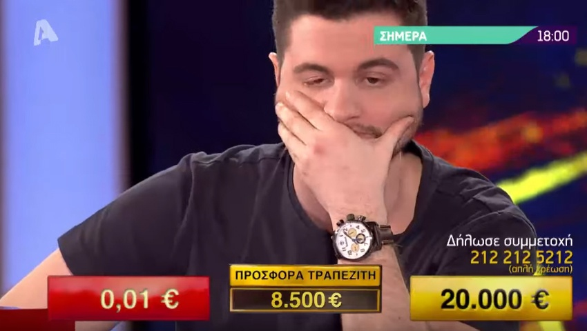 Το κόλπο του αιώνα: Ο παίκτης που με 0.01€ ταπείνωσε τον τραπεζίτη στο Deal! (BINTEO)
