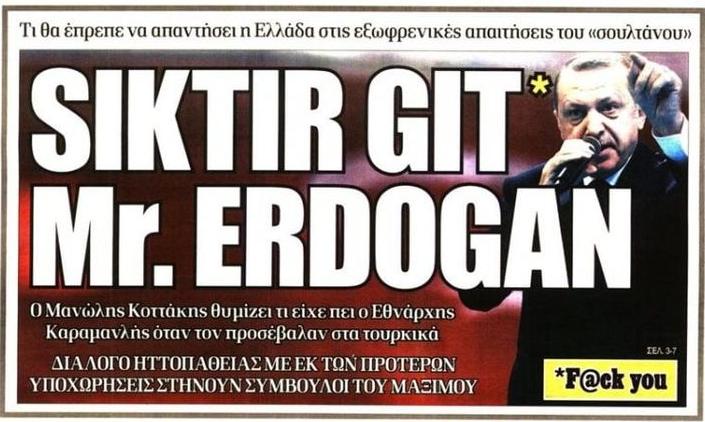 "«SIKTIR GIT Mr. ERDOGAN!» Η σύγχρονη ""βερσιόν"" του Μολών Λαβέ…"