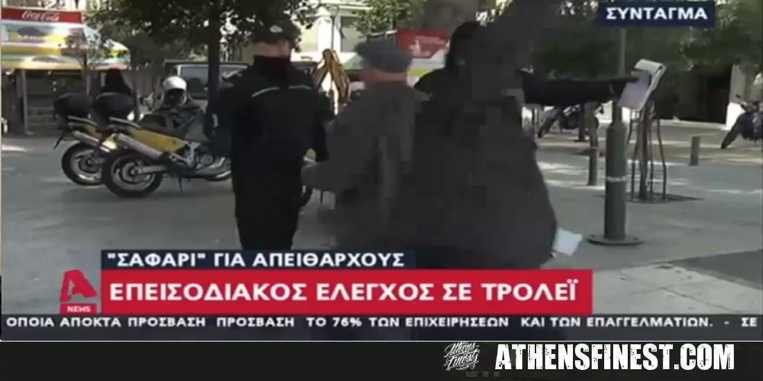 NTΡΟΠΗ! Δημοτικός Αστυνομικός κάνει κεφαλοκλείδωμα σε ηλικιωμένο για να ελέγξει τα χαρτιά του! (BINTEO)