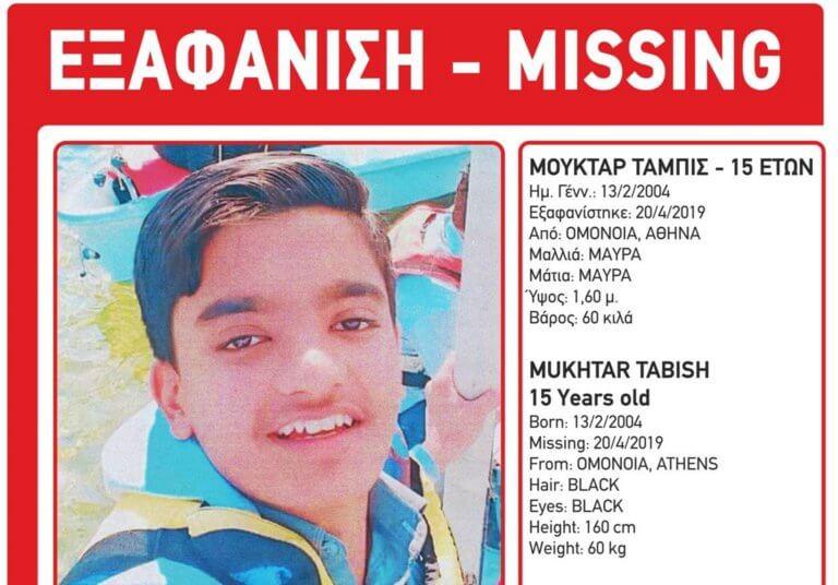 Συναγερμός από το Χαμόγελο του Παιδιού! Εξαφανίστηκε 15χρονο αγόρι! (ΦΩΤΟ)
