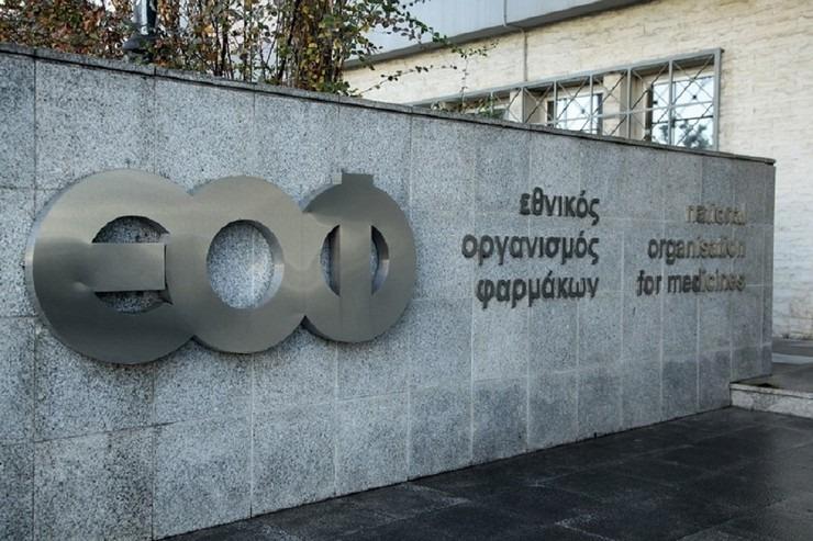 ΕΟΦ : Απαγορεύει τη διάθεση φαρμακευτικού βαμβακιού από την ελληνική αγορά
