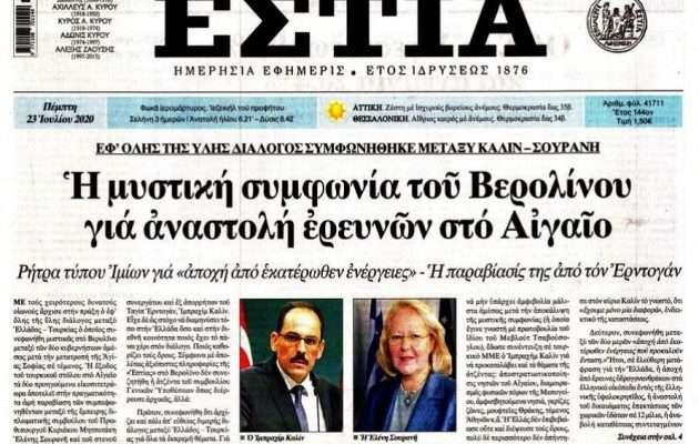 """Πρωτοσέλιδο βόμβα από την ΕΣΤΙΑ: """"Η Ελλάδα έχει συμφωνήσει σε εφ΄ όλης της ύλης διάλογο με την Τουρκία"""""""