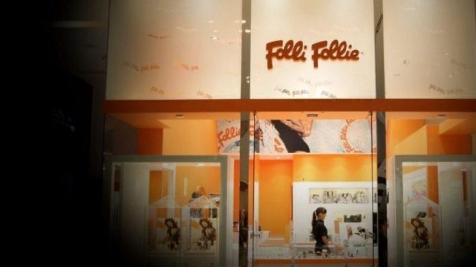 Alert! Folli- Follie: Βαριές διώξεις για εγκληματική οργάνωση σε βάρος των Κουτσολιούτσων!