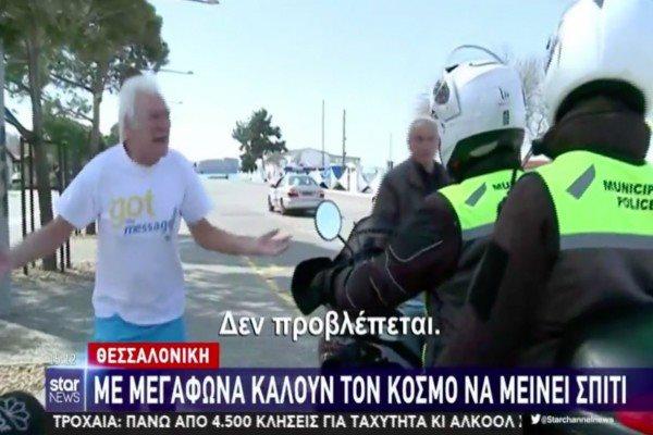 Ηλικιωμένος έξαλλος με αστυνομικούς που του ζητούν να φύγει από τη Νέα Παραλία! (ΒΙΝΤΕΟ)