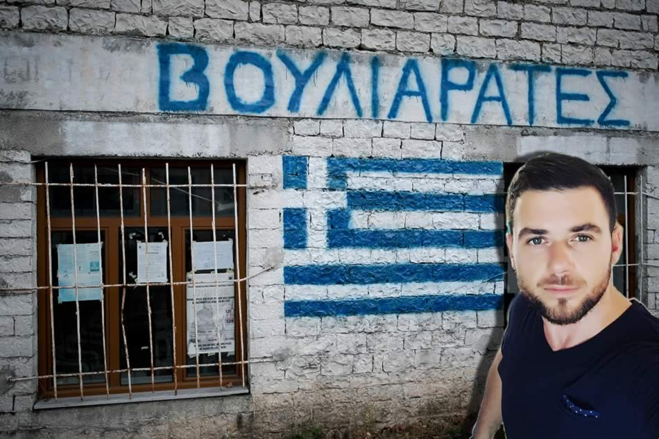 Οι Αλβανοί ετοιμάζουν πόρισμα που λέει πως ο Κωνσταντίνος Κατσίφας αυτοκτόνησε!