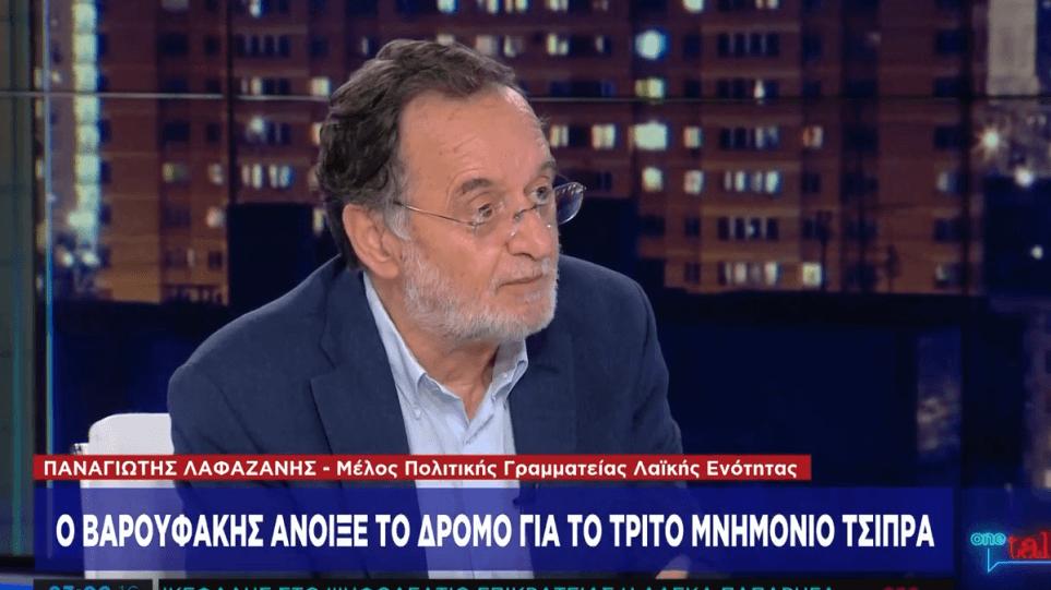 O ΛΑΦΑΖΑΝΗΣ αποκάλυψε το ΔΡΑΜΑΤΙΚΟ ΠΑΡΑΣΚΗΝΙΟ για τον Φεβρουάριο του 2015: Ο Τσίπρας τρομοκρατήθηκε, η κυβέρνηση θα έπεφτε… – Ποιος είναι ο Βαρουφάκης και τι έκανε! (ΒΙΝΤΕΟ)