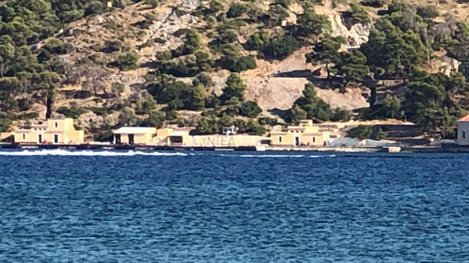 Θρίλερ με άρωμα τρομοκρατίας στη Λέρο! Σοκ για τους αξιωματικούς του Πολεμικού Ναυτικού που είδαν τι έλειπε! Πώς εξαφανίστηκαν τα αντιαρματικά;